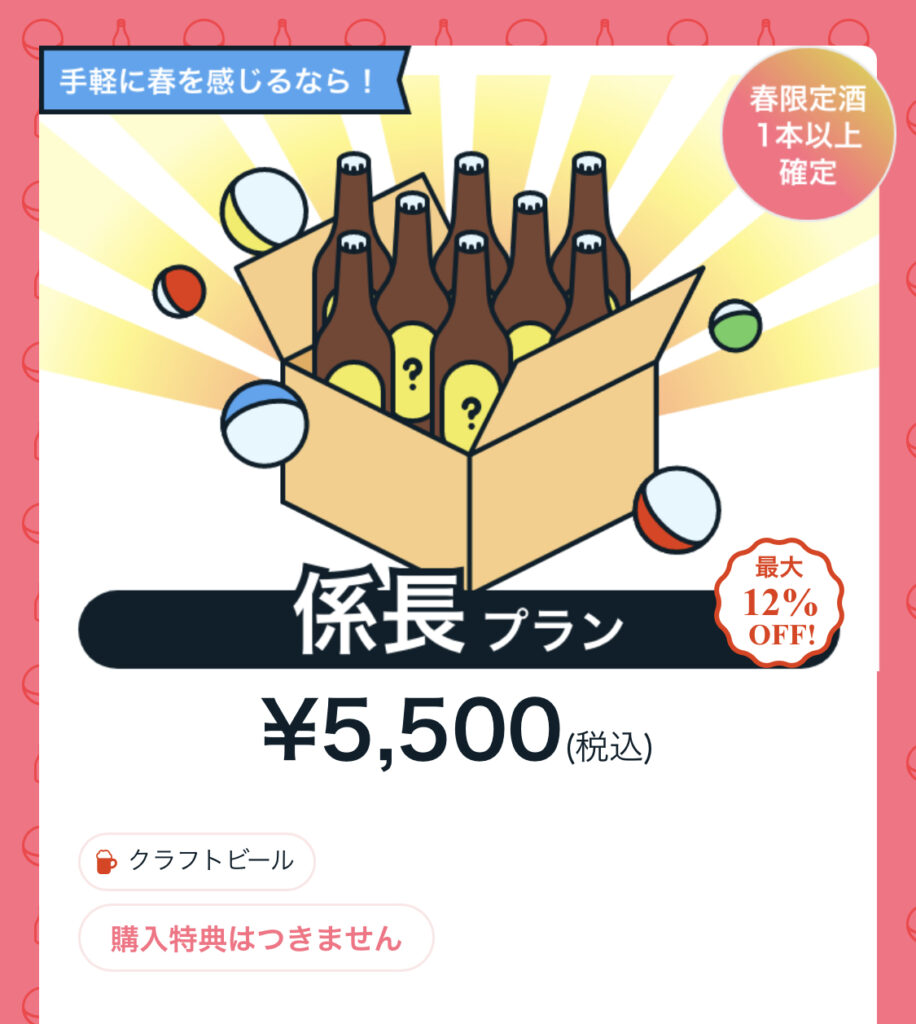 春の酒ガチャ5500
