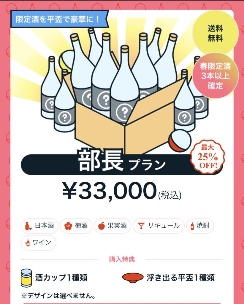 春の酒ガチャ33000