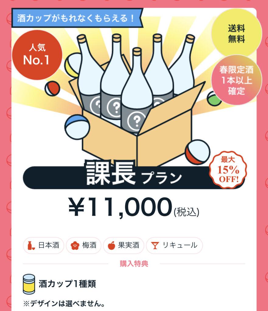 春の酒ガチャ11000